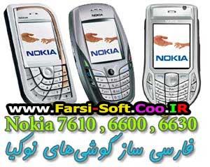 جدیدترین فارسی ساز گوشی های نوکیا ۶۶۰۰ . ۶۶۳۰ . ۷۶۱۰ -